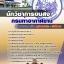 #สรุปแนวข้อสอบนักวิชาการขนส่ง กรมท่าอากาศยาน thumbnail 1