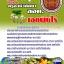 คู่มือสอบ แนวข้อสอบ ครูอาชีวศึกษา สอศ. เอกพืชไร่ (หนังสือ+MP3) thumbnail 1