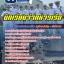 """แนวข้อสอบ นักเรียนจ่าทหารเรือ """"กองทัพเรือ"""" thumbnail 1"""