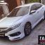 ชุดแต่ง ซิวิค Honda Civic 2016 - 2017 by Tamiya thumbnail 57