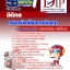 ทีเด็ด!!! แนวข้อสอบนิติกร กรมทรัพย์สินทางปัญญา อัพเดทใหม่ล่าสุด ปี2561 thumbnail 1