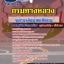 แนวข้อสอบพนักงานไฟฟ้าและสื่อสาร กรมทางหลวง NEW thumbnail 1