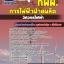 แนวข้อสอบวิศวกรไฟฟ้า กฟผ. การไฟฟ้าผลิตแห่งประเทศไทย thumbnail 1
