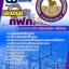 แนวข้อสอบพนักงานบัญชี กฟภ. การไฟฟ้าส่วนภูมิภาค thumbnail 1