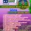 แนวข้อสอบ นิติกร กรมอุทยานแห่งชาติ สัตว์ป่า และพันธุ์พืช thumbnail 1