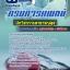 แนวข้อสอบ นักวิชาการสาธารณสุข กรมการแพทย์ thumbnail 1