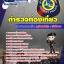 แนวข้อสอบตำรวจไทย ตำรวจ ท่องเที่ยว thumbnail 1