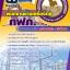 แนวข้อสอบพนักงานช่างเครื่องกล กฟภ. การไฟฟ้าส่วนภูมิภาค thumbnail 1
