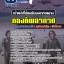 รวมแนวข้อสอบเจ้าหน้าที่ต้อนรับบนอากาศยาน กองทัพอากาศ NEW thumbnail 1
