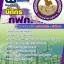 แนวข้อสอบนิติกร กฟภ. การไฟฟ้าส่วนภูมิภาค thumbnail 1