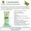 S Vera Aloe vera Gel With Q10 เจลว่านหางจระเข้ผสม Q10 thumbnail 5