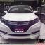 ชุดแต่ง Honda Hrv by Tamiya thumbnail 77