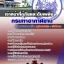 #สรุปแนวข้อสอบเจ้าหน้าที่กู้ภัยและดับเพลิง กรมท่าอากาศยาน thumbnail 1