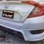 ชุดแต่ง ซิวิค Honda Civic 2016 - 2017 by Tamiya thumbnail 31