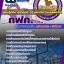 แนวข้อสอบนักปฏิบัติการเทคนิค จป. เจ้าหน้าที่ความปลอดภัย กฟภ. การไฟฟ้าส่วนภูมิภาค thumbnail 1