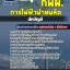 รวมแนวข้อสอบนักบัญชี กฟผ. การไฟฟ้าผลิตแห่งประเทศไทย NEW thumbnail 1