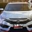 ชุดแต่ง ซิวิค Honda Civic 2016 - 2017 by Tamiya thumbnail 95