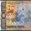 ประเทศ คาซัคสถาน ชนิดราคา 1,000 TENGES รุ่นปี พ.ศ.2556 (ค.ศ.2013) thumbnail 2