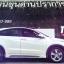 ชุดแต่ง Honda Hrv by Tamiya thumbnail 52