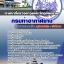 #สรุปแนวข้อสอบเจ้าหน้าที่ตรวจอาวุธและวัตถุอันตราย กรมท่าอากาศยาน thumbnail 1
