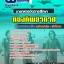 หนังสือ+VCD กองทัพอากาศ นายทหารจัดการศึกษา thumbnail 1