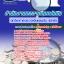 รวมเฉลย!!! แนวข้อสอบนักวิชาการตรวจเงินแผ่นดิน บัญชี สตง. สำนักงานตรวจเงินแผ่นดิน อัพเดทใหม่ล่าสุด ปี2561 thumbnail 1