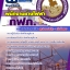 แนวข้อสอบพนักงานช่างไฟฟ้า กฟภ. การไฟฟ้าส่วนภูมิภาค thumbnail 1