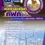 แนวข้อสอบพนักงานช่างโยธา กฟภ. การไฟฟ้าส่วนภูมิภาค thumbnail 1