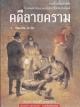 คดีลายคราม (หนังสือมือสองเก่าเก็บ)