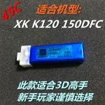 45C แบตเตอรี่ 450mAh 7.4V