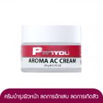 Proyou Aroma AC Cream 20g (ครีมบำรุงผิวหน้าที่มีประสิทธิภาพในการลดการอักเสบสำหรับผิวเป็นสิว และลดความมันของผิวให้สมดุลกัน)