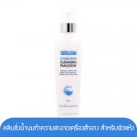 Proyou Hydration Cleansing Emulsion 165ml (คลีนซิ่งน้ำนมทำความสะอาดเครื่องสำอาง สำหรับผิวแห้งและผิวแพ้ง่าย)