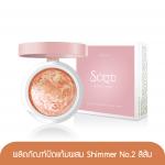 Proyou Solid Plus Blusher No.2 สีส้ม 12g (ผลิตภัณฑ์ปัดแก้ม ใช้ Pearl Powder ชั้นดี ผสม Shimmer ใช้แล้วทำให้หน้ามีประกาย)