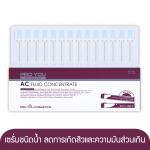 Proyou AC Fluid Concentrate 2mlx14 (เซรั่มเข้มข้นชนิดน้ำ ช่วยปรับสภาพและดูแลผิวที่เป็นสิวหรือผิวมัน)