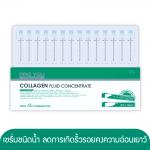 Proyou Collagen Fluid Concentrate 2mlx14 (เซรั่มเข้มข้นชนิดน้ำ ช่วยเพิ่มความยืดหยุ่นและความอ่อนนุ่มให้แก่ผิว ลดเลือนริ้วรอยแห่งวัยทำให้ผิวหน้ากระชับเต่งตึง)