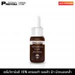 Proyou Vitamin C Fluid 15ml (เซรั่มบำรุงผิวหน้า ที่มีประสิทธิภาพในการลดรอยดำ ฝ้า รอยหมองคล้ำ ปรับโทนสีผิวให้กระจ่างใสขึ้น ด้วยปริมาณวิตามินซีเข้มข้นในผลิตภัณฑ์ถึง 15%)