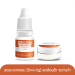 Proyou Vitamin C Double Collection 5ml+5g (ครีมและเซรั่มบำรุงผิวหน้าที่มีประสิทธิภาพในการลดรอยดำ ฝ้า รอยหมองคล้ำ ปรับโทนสีผิวให้กระจ่างใสขึ้น ด้วยปริมาณวิตามินซีเข้มข้นในผลิตภัณฑ์ถึง 15%)