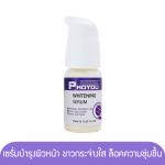Proyou Whitening Serum 15ml (เซรั่มบำรุงผิวหน้า ที่มีประสิทธิภาพในการบำรุงผิวหน้าให้ขาวกระจ่างใส และปรับความสมดุลระหว่างความมันกับน้ำหล่อเลี้ยงผิวทำให้ผิวชุ่มชื่นตลอดวัน)