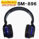 ขายส่ง OKER SM-896 สีน้ำเงิน(กรุณาเลือกสินค้า 3 ชิ้นขึ้นไป คละสินค้าอื่นๆได้ค่ะ)