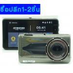 ซื้อ1-2ชิ้น-กล้องติดรถยนต์ E9 (สำหรับลูกค้าซื้อ1-2ชิ้นค่ะ)