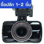 ซื้อปลีก-กล้องติดรถยนต์ F8 (สำหรับลูกค้าซื้อ1-2ชิ้นค่ะ)