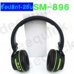 ซื้อปลีก OKER SM-896 เขียว (สำหรับลูกค้าซื้อ1-2ชิ้นค่ะ)