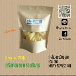 Be Snack Durian Chips ทุเรียนกรอบ / ทุเรียนทอด Size AA 50g 1 ถุง