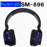 ซื้อปลีก OKER SM-896 น้ำเงิน (สำหรับลูกค้าซื้อ1-2ชิ้นค่ะ)
