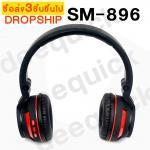 ขายส่ง OKER SM-896 สีแดง (กรุณาเลือกสินค้า 3 ชิ้นขึ้นไป คละสินค้าอื่นๆได้ค่ะ)