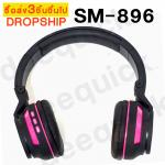 ขายส่ง OKER SM-896 สีชมพู (กรุณาเลือกสินค้า 3 ชิ้นขึ้นไป คละสินค้าอื่นๆได้ค่ะ)