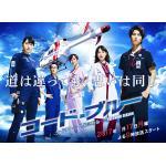 DVD/V2D Code Blue (Season 3) หน่วยแพทย์ติดปีก / ทีมหมอกู้ชีพ (ภาค 3) 3 แผ่นจบ (ซับไทย)
