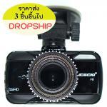 ซื้อส่ง-กล้องติดรถยนต์ F8 (กรุณาเลือกสินค้า 3 ชิ้นขึ้นไป คละสินค้าอื่นๆได้ค่ะ)