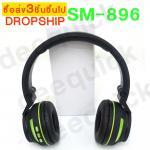 ขายส่ง OKER SM-896 สีเขียว (กรุณาเลือกสินค้า 3 ชิ้นขึ้นไป คละสินค้าอื่นๆได้ค่ะ)