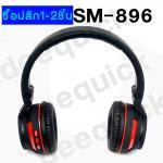 ซื้อปลีก OKER SM-896 แดง (สำหรับลูกค้าซื้อ1-2ชิ้นค่ะ)